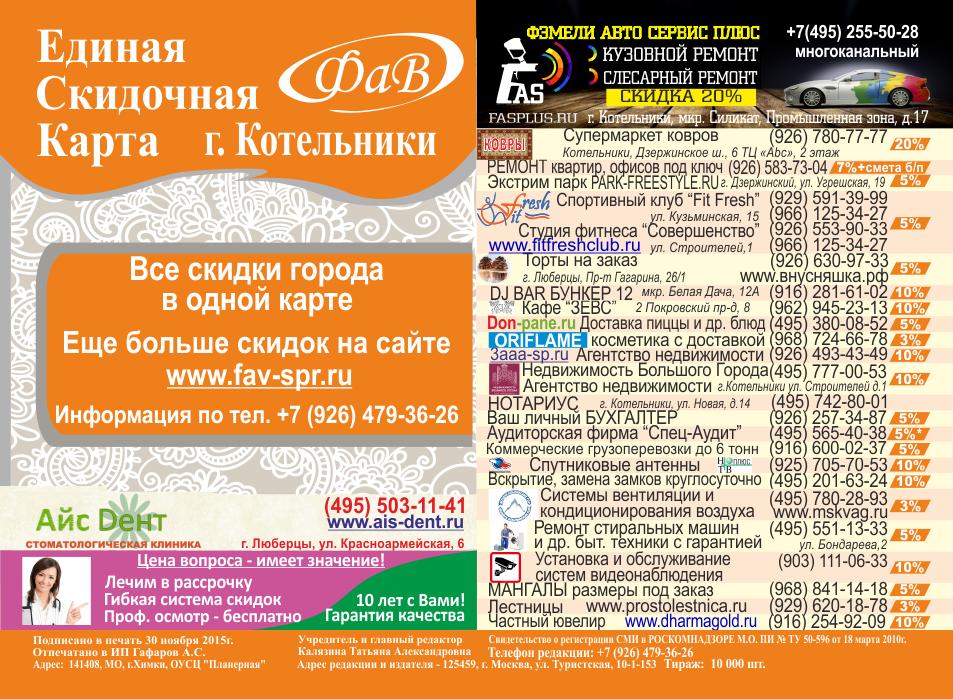 ЕСК: http://fav-spr.ru/ESK.html